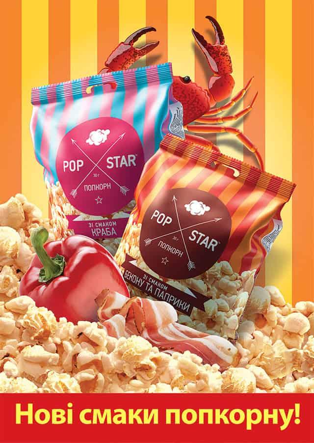 два новых вкуса попкорна POP STAR в упаковке с новым дизайном